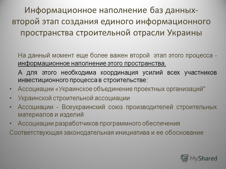 Информационное наполнение баз данных- второй этап создания единого информационного пространства строительной отрасли Украины На данный момент еще более важен второй этап этого процесса - информационное наполнение этого пространства. А для этого необх