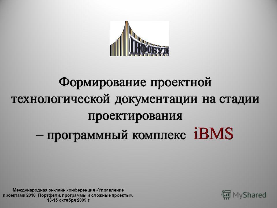 Формирование проектной технологической документации на стадии проектирования – программный комплекс iBMS Формирование проектной технологической документации на стадии проектирования – программный комплекс iBMS Международная он-лайн конференция «Управ