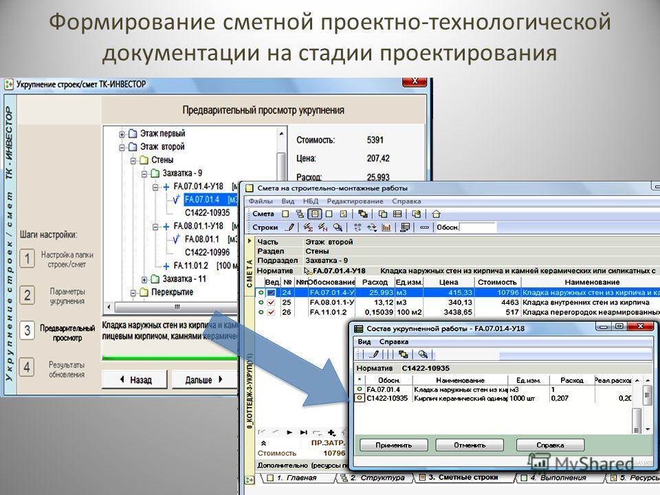 Формирование сметной проектно-технологической документации на стадии проектирования