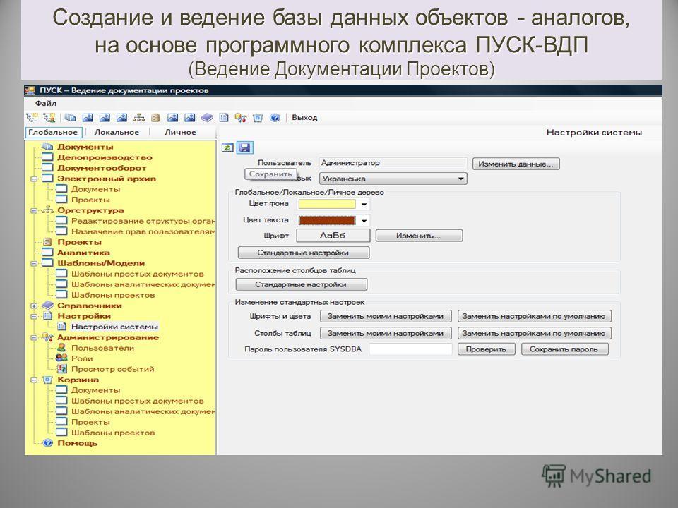 Создание и ведение базы данных объектов - аналогов, на основе программного комплекса ПУСК-ВДП (Ведение Документации Проектов) 70