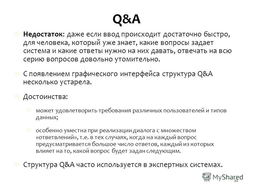 Q&A Недостаток: даже если ввод происходит достаточно быстро, для человека, который уже знает, какие вопросы задает система и какие ответы нужно на них давать, отвечать на всю серию вопросов довольно утомительно. С появлением графического интерфейса с