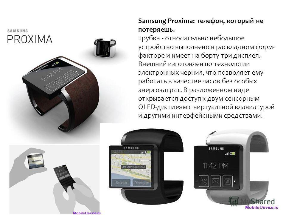65 Samsung Proxima: телефон, который не потеряешь. Трубка - относительно небольшое устройство выполнено в раскладном форм- факторе и имеет на борту три дисплея. Внешний изготовлен по технологии электронных чернил, что позволяет ему работать в качеств