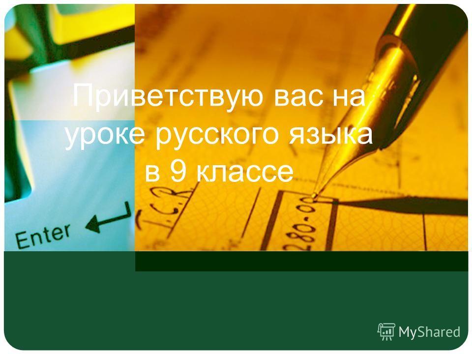 Приветствую вас на уроке русского языка в 9 классе