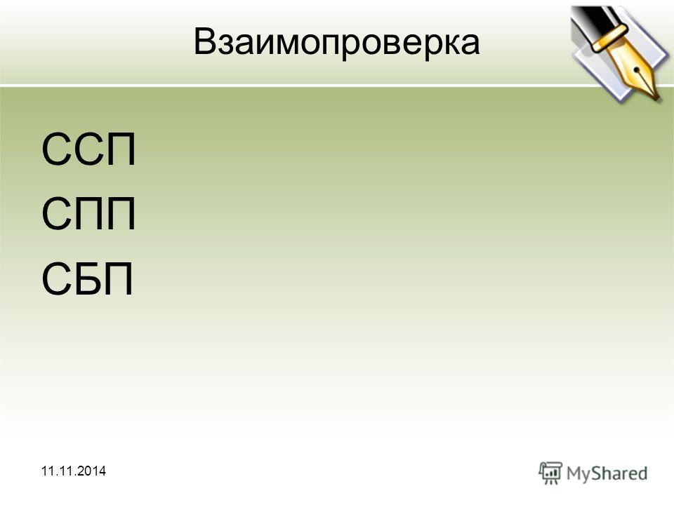 11.11.2014 Взаимопроверка ССП СПП СБП ССК 2,5,8 4 1, 3 6, 7