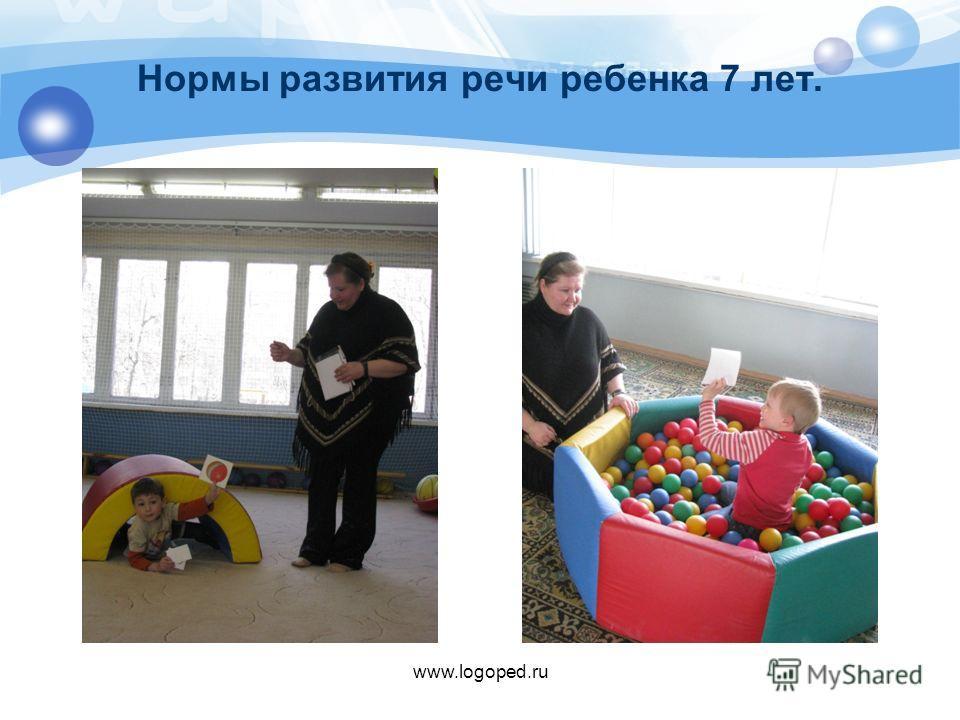 Нормы развития речи ребенка 7 лет. www.logoped.ru