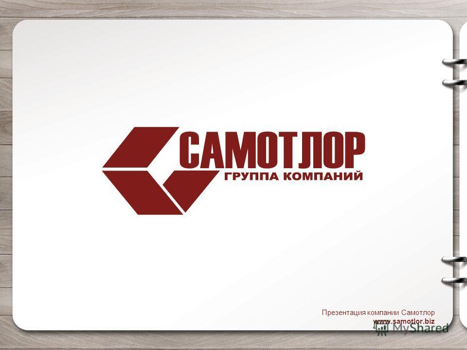 Презентация компании Самотлор www.samotlor.biz