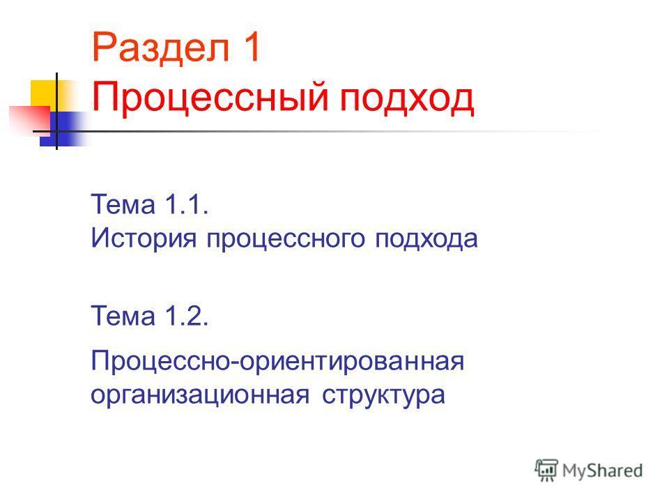 Раздел 1 Процессный подход Тема 1.1. История процессного подхода Тема 1.2. Процессно-ориентированная организационная структура