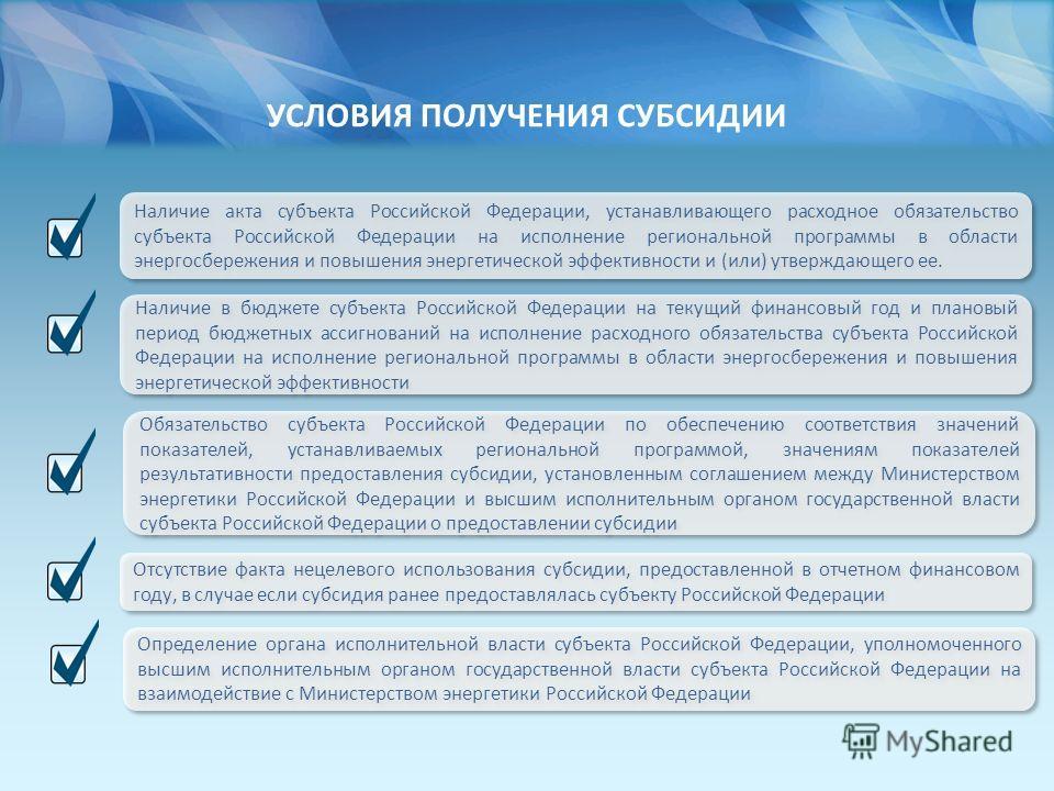 УСЛОВИЯ ПОЛУЧЕНИЯ СУБСИДИИ Наличие акта субъекта Российской Федерации, устанавливающего расходное обязательство субъекта Российской Федерации на исполнение региональной программы в области энергосбережения и повышения энергетической эффективности и (