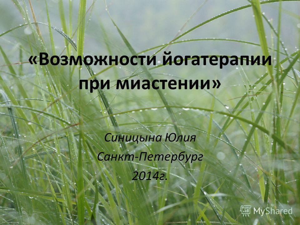 «Возможности йогатерапии при миастении» Синицына Юлия Санкт-Петербург 2014 г.