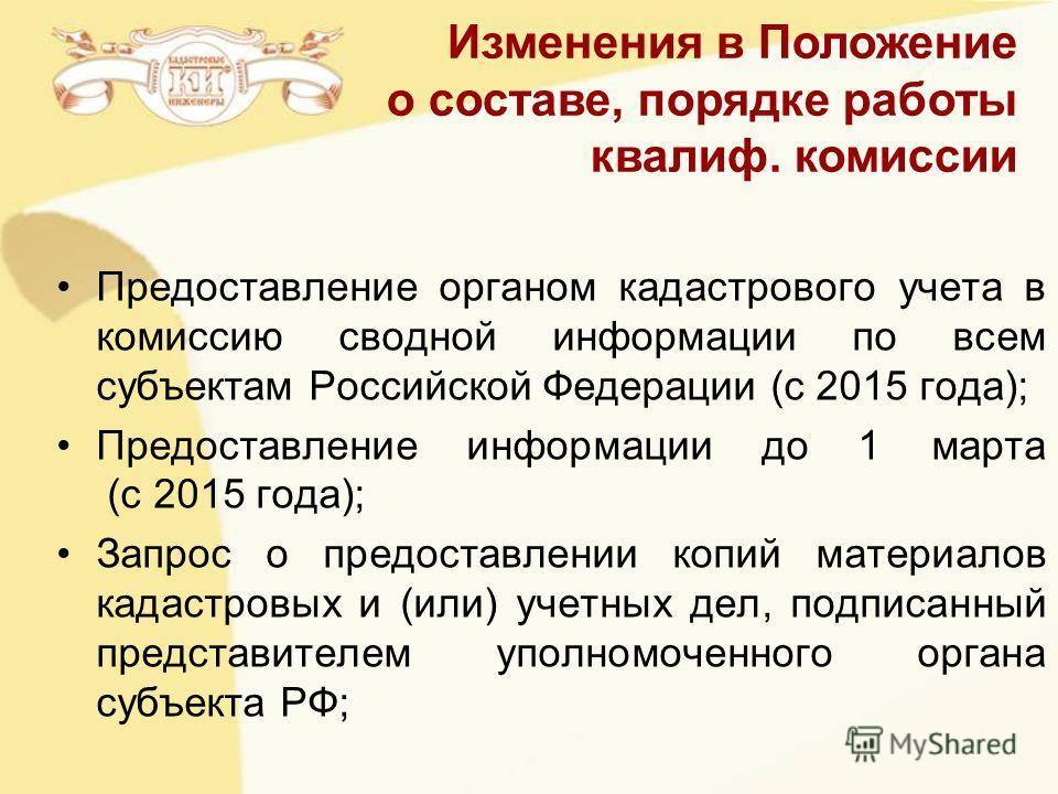 Предоставление органом кадастрового учета в комиссию сводной информации по всем субъектам Российской Федерации (с 2015 года); Предоставление информации до 1 марта (с 2015 года); Запрос о предоставлении копий материалов кадастровых и (или) учетных дел