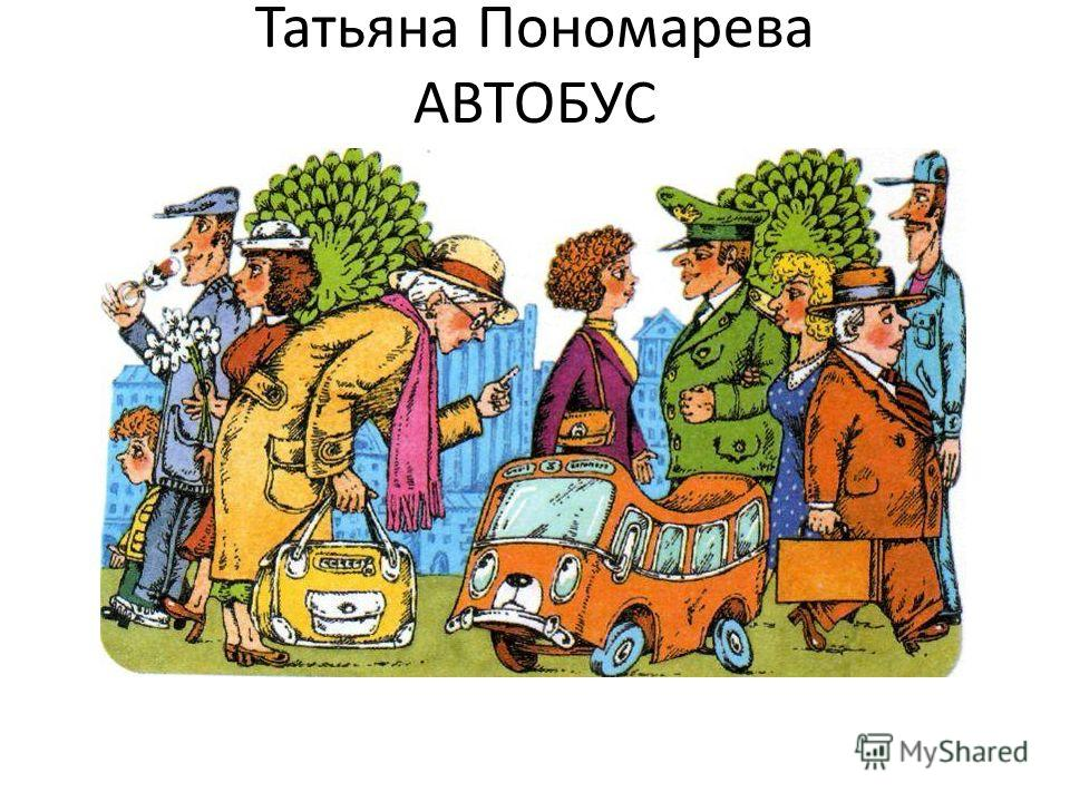 Татьяна Пономарева АВТОБУС