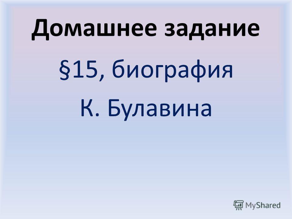 Домашнее задание §15, биография К. Булавина
