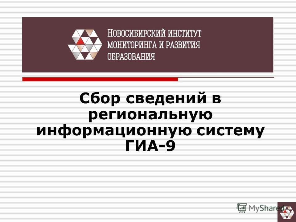 Сбор сведений в региональную информационную систему ГИА-9