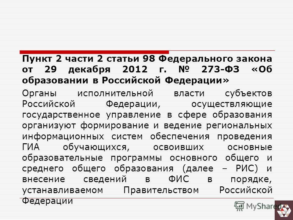 Пункт 2 части 2 статьи 98 Федерального закона от 29 декабря 2012 г. 273-ФЗ «Об образовании в Российской Федерации» Органы исполнительной власти субъектов Российской Федерации, осуществляющие государственное управление в сфере образования организуют ф