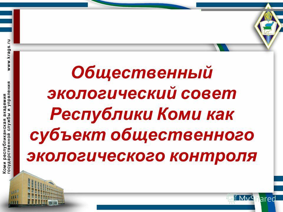 Общественный экологический совет Республики Коми как субъект общественного экологического контроля