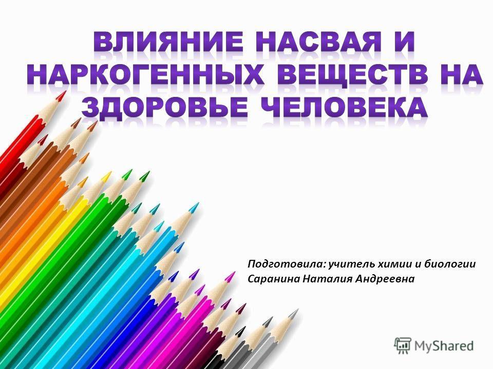Подготовила: учитель химии и биологии Саранина Наталия Андреевна