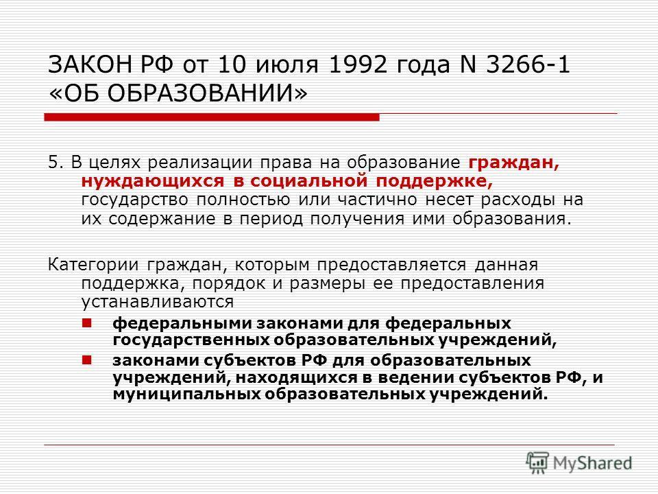 ЗАКОН РФ от 10 июля 1992 года N 3266-1 «ОБ ОБРАЗОВАНИИ» 5. В целях реализации права на образование граждан, нуждающихся в социальной поддержке, государство полностью или частично несет расходы на их содержание в период получения ими образования. Кате