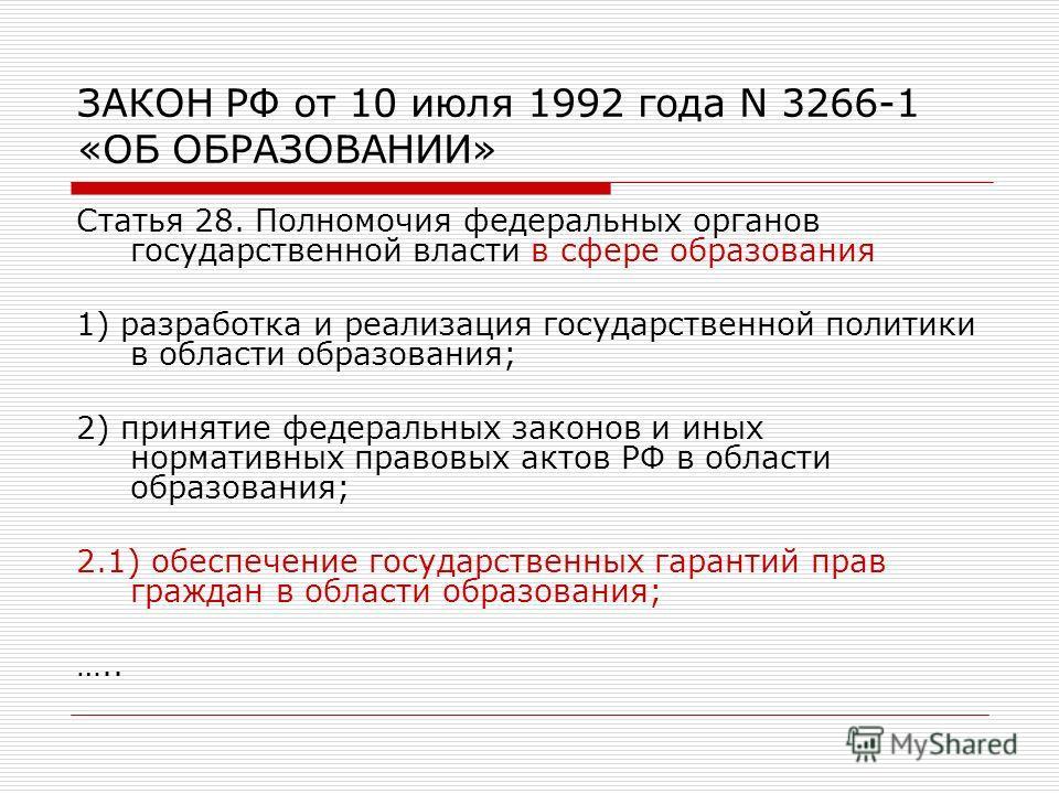 ЗАКОН РФ от 10 июля 1992 года N 3266-1 «ОБ ОБРАЗОВАНИИ» Статья 28. Полномочия федеральных органов государственной власти в сфере образования 1) разработка и реализация государственной политики в области образования; 2) принятие федеральных законов и