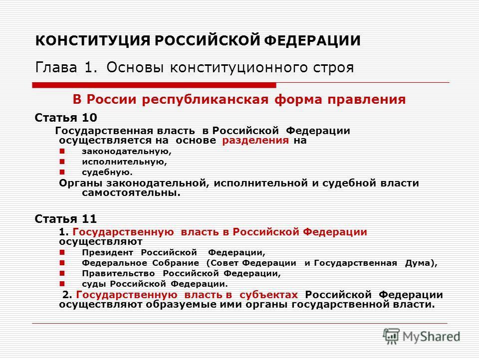 КОНСТИТУЦИЯ РОССИЙСКОЙ ФЕДЕРАЦИИ Глава 1. Основы конституционного строя В России республиканская форма правления Статья 10 Государственная власть в Российской Федерации осуществляется на основе разделения на законодательную, исполнительную, судебную.