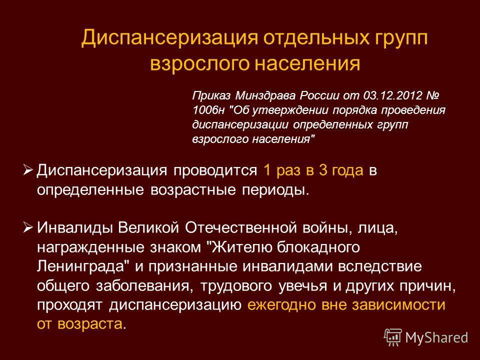 Диспансеризация отдельных групп взрослого населения Приказ Минздрава России от 03.12.2012 1006 н