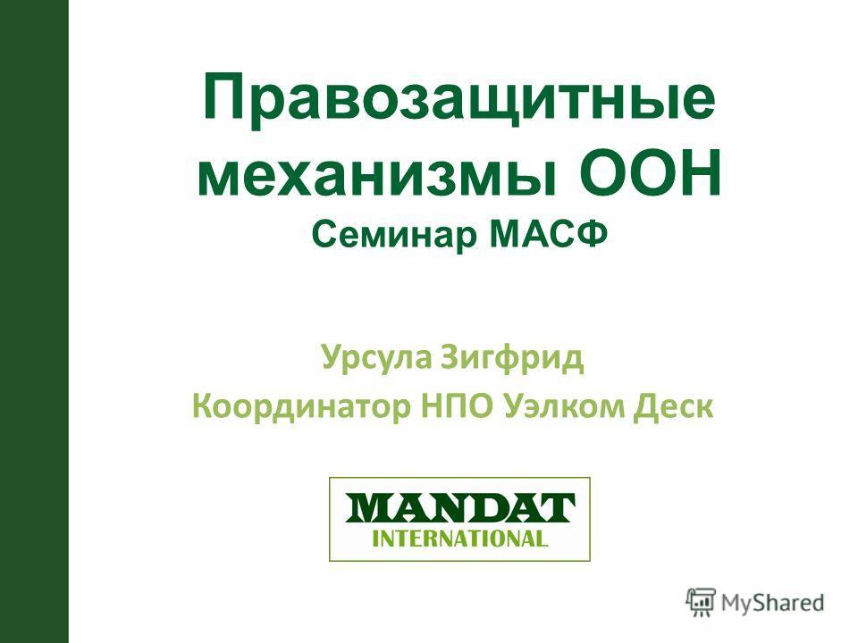 Урсула Зигфрид Координатор НПО Уэлком Деск Правозащитные механизмы ООН Семинар МАСФ