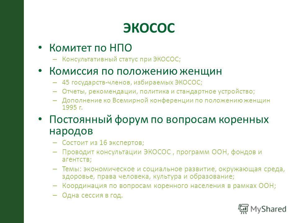 ЭКОСОС Комитет по НПО – Консультативный статус при ЭКОСОС; Комиссия по положению женщин – 45 государств-членов, избираемых ЭКОСОС; – Отчеты, рекомендации, политика и стандартное устройство; – Дополнение ко Всемирной конференции по положению женщин 19