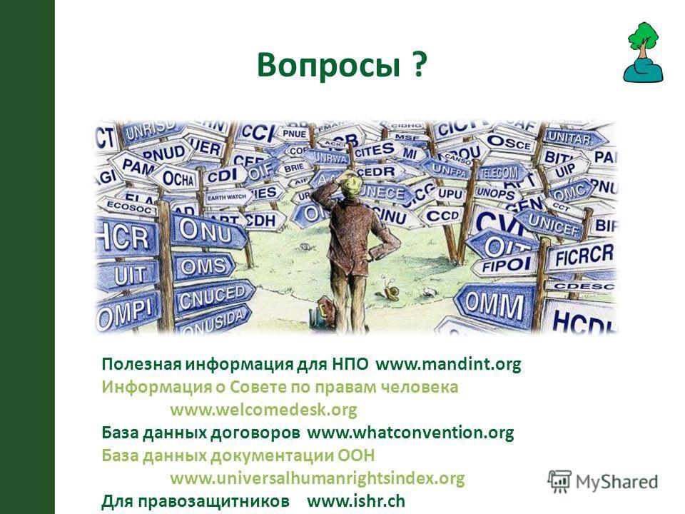 Вопросы ? Полезная информация для НПОwww.mandint.org Информация о Совете по правам человека www.welcomedesk.org База данных договоровwww.whatconvention.org База данных документации ООН www.universalhumanrightsindex.org Для правозащитниковwww.ishr.ch