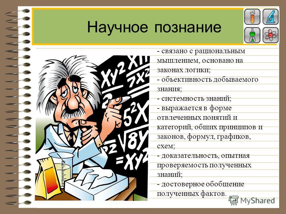 Роль философии в научном познании связана с