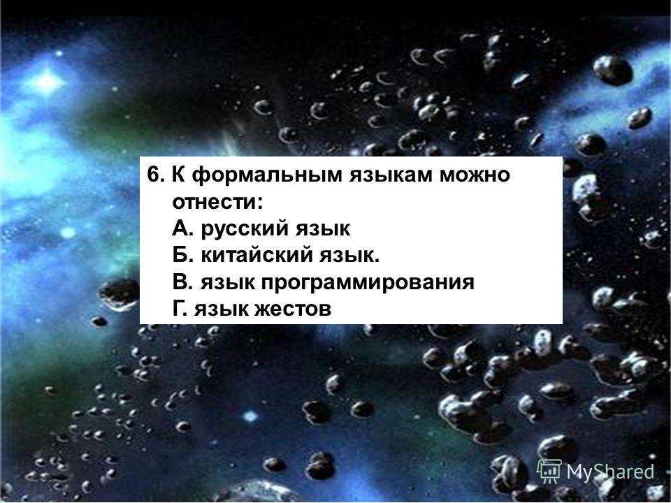 6. К формальным языкам можно отнести: А. русский язык Б. китайский язык. В. язык программирования Г. язык жестов