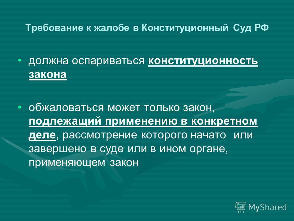 Конституционный Суд РФ рассматривает жалобы на нарушение конституционных прав и свобод граждан или объединений граждан