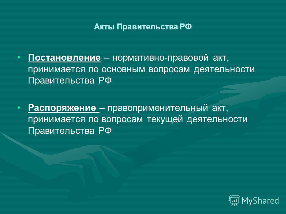 Полномочия Правительства РФ в сфере руководства федеральными органами исполнительной власти распределяет функции между ФОИ, находящимися в его ведении (социально-экономическая сфера управления); утверждает Положения об этих органах; устанавливает чис