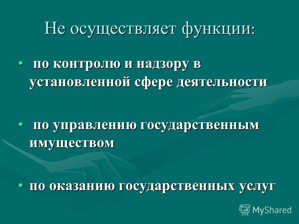 Функции : внесение в Министерство финансов Российской Федерации предложений по финансированию подведомственных федеральных служб и агентстввнесение в Министерство финансов Российской Федерации предложений по финансированию подведомственных федеральны