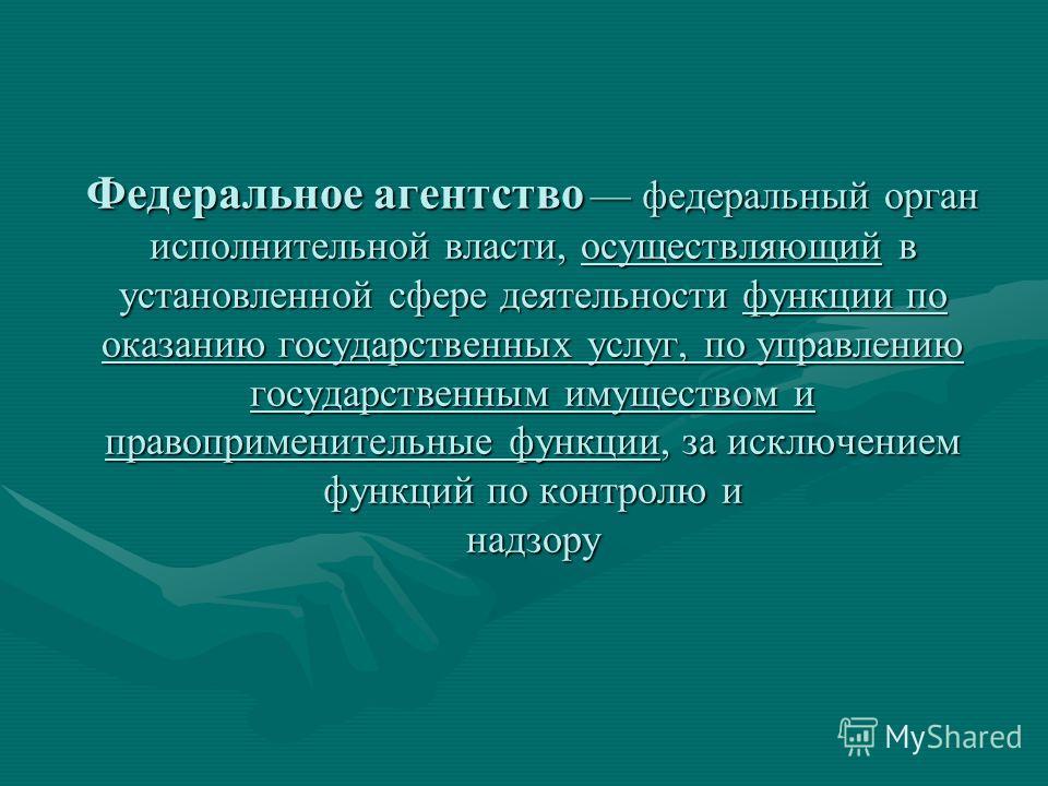 Не осуществляет функции: по определению государственной политики и нормативно-правовому регулированию в установленной сфере деятельности;по определению государственной политики и нормативно-правовому регулированию в установленной сфере деятельности;
