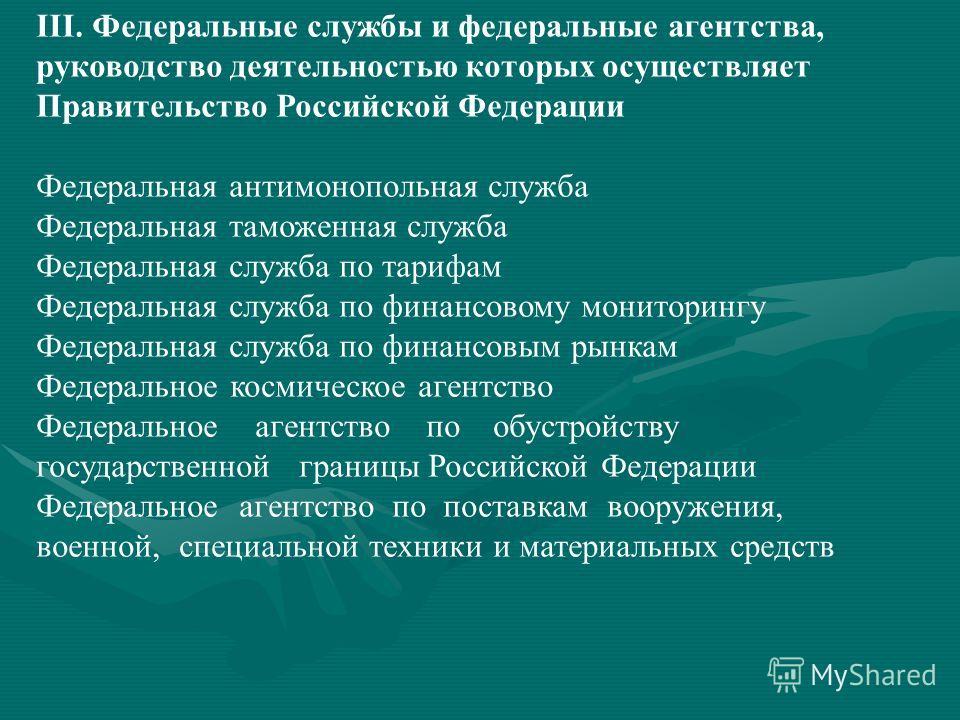Федеральные министерства, руководство которыми осуществляет Правительство РФ, федеральные службы и федеральные агентства, подведомственные этим федеральным министерствам II. Федеральные министерства, руководство которыми осуществляет Правительство РФ