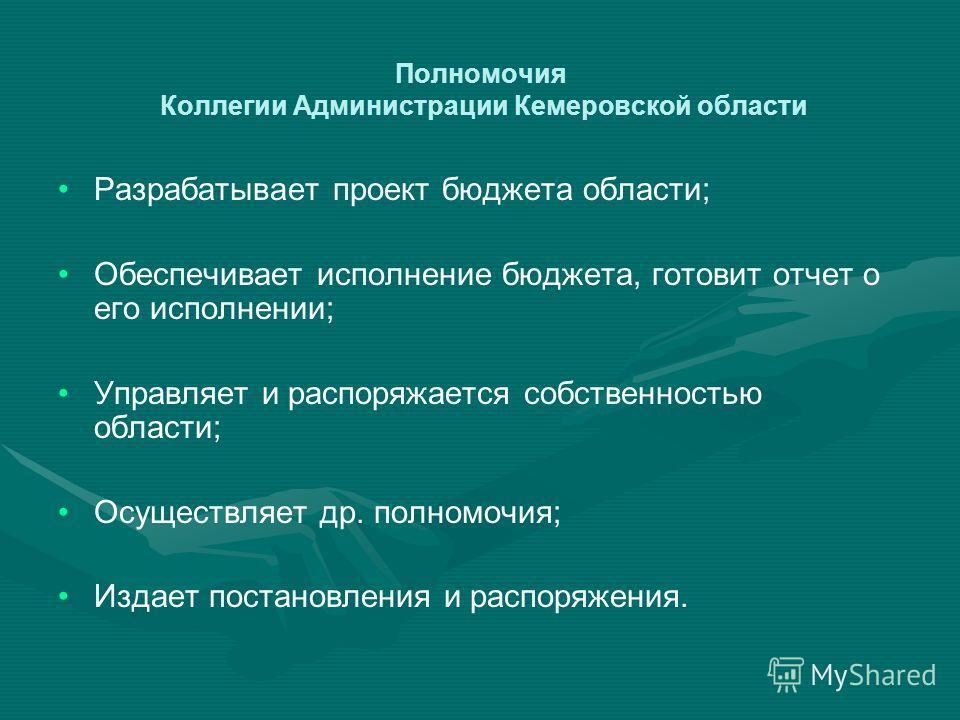 Полномочия Коллегия Администрации Кемеровской области Направляет и координирует работу органов исполнительной власти области; Осуществляет контроль за деятельностью Администрации; Разрабатывает и осуществляет меры по обеспечению комплексного социальн