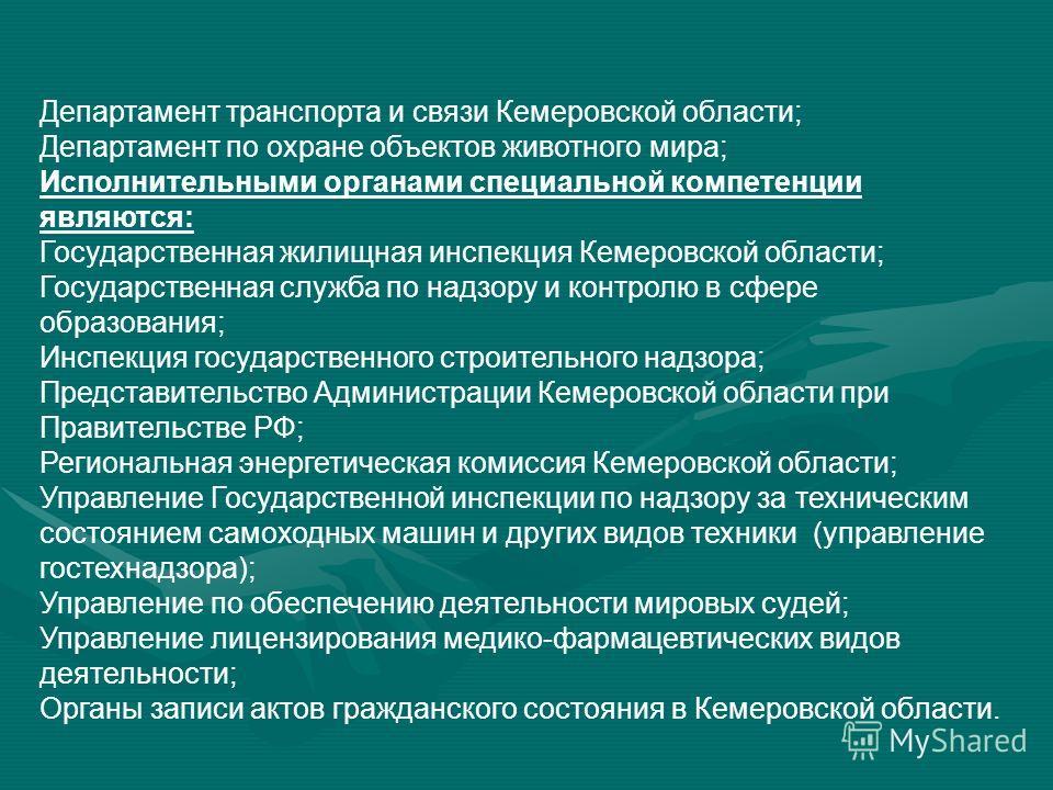 СТРУКТУРА ИСПОЛНИТЕЛЬНЫХ ОРГАНОВ ОТРАСЛЕВОЙ КОМПЕТЕНЦИИ архивное управление Кемеровской области; главное управление архитектуры и градостроительства Кемеровской области; главное финансовое управление Кемеровской области; департамент культуры и национ