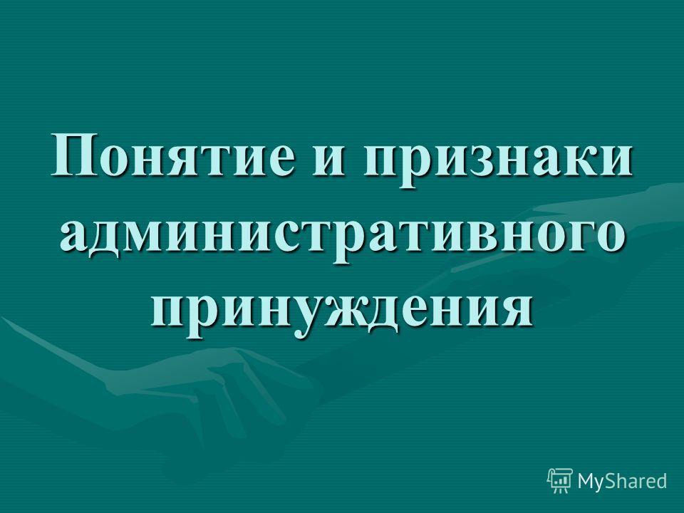 Департамент транспорта и связи Кемеровской области; Департамент по охране объектов животного мира; Исполнительными органами специальной компетенции являются: Государственная жилищная инспекция Кемеровской области; Государственная служба по надзору и