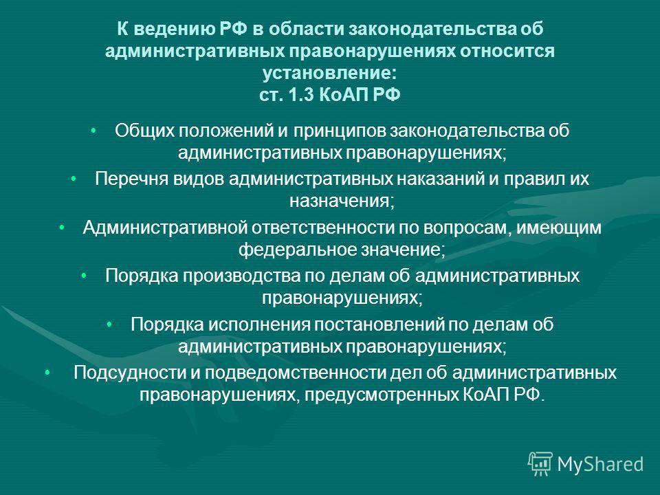 Нормативное основание административной ответственности статья 1.1. КоАП РФ Законодательство об административных правонарушениях состоит из КоАП РФ и принимаемых в соответствии с ним законов субъектов РФ об административных правонарушениях