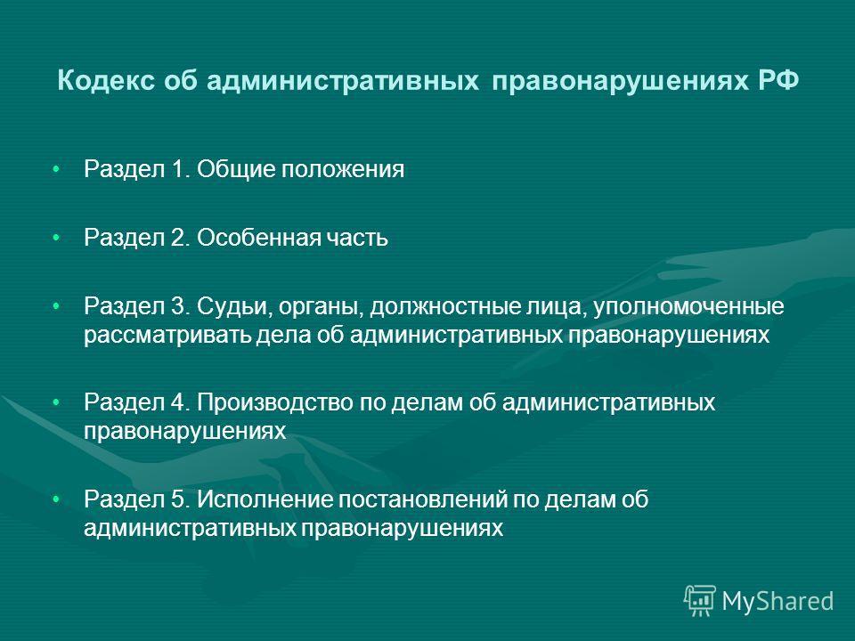 К ведению субъектов РФ в области законодательства об административных правонарушениях относится: Определение перечня административных правонарушений, за которые субъект РФ устанавливает административную ответственность; Выбор видов административных н