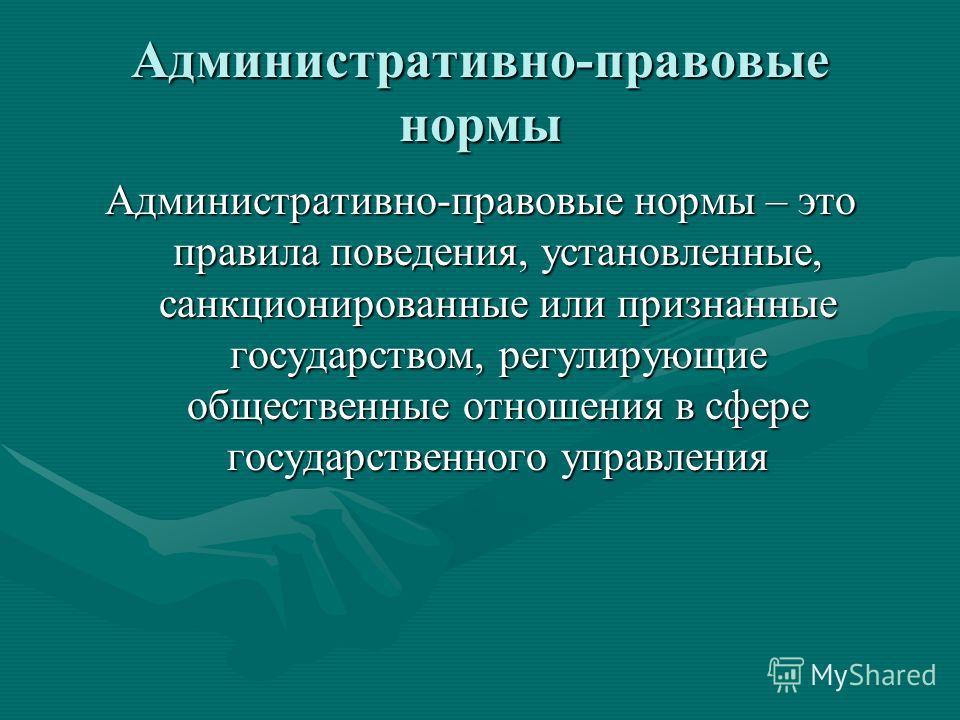 Понятие и признаки административно-правовых норм