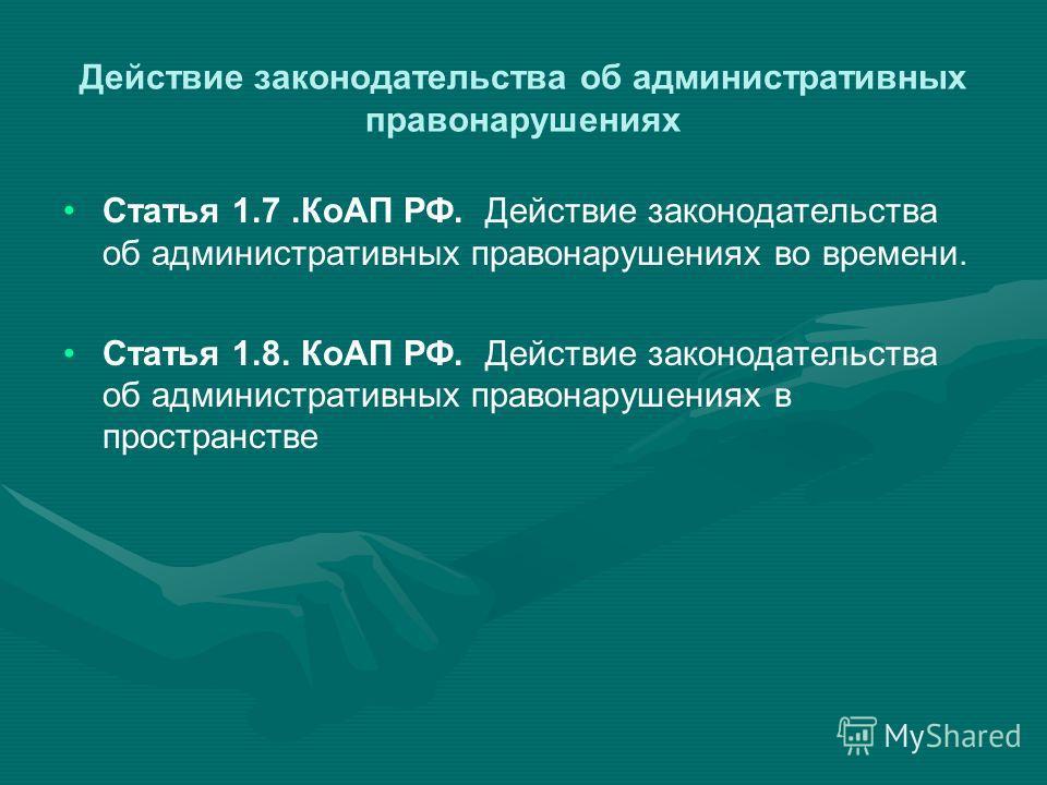 Закон Кемеровской области Гл. 12. Должностные лица, уполномоченные составлять протоколы об административных правонарушениях Гл. 13. Заключительные положения