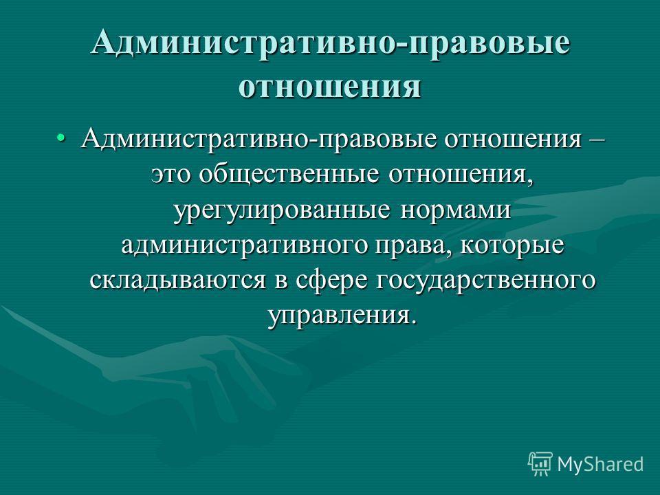 Понятие и содержание административно- правовых отношений