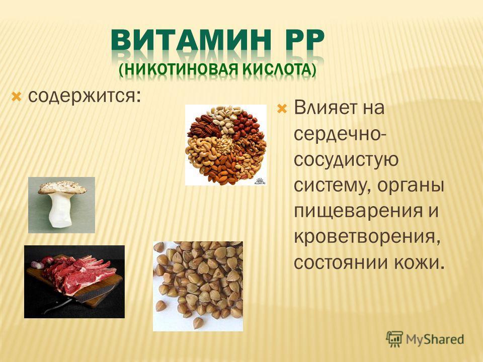 содержится: Влияет на сердечно- сосудистую систему, органы пищеварения и кроветворения, состоянии кожи.
