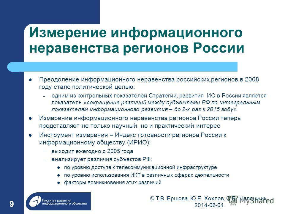 Измерение информационного неравенства регионов России Преодоление информационного неравенства российских регионов в 2008 году стало политической целью: – одним из контрольных показателей Стратегии, развития ИО в России является показатель «сокращение