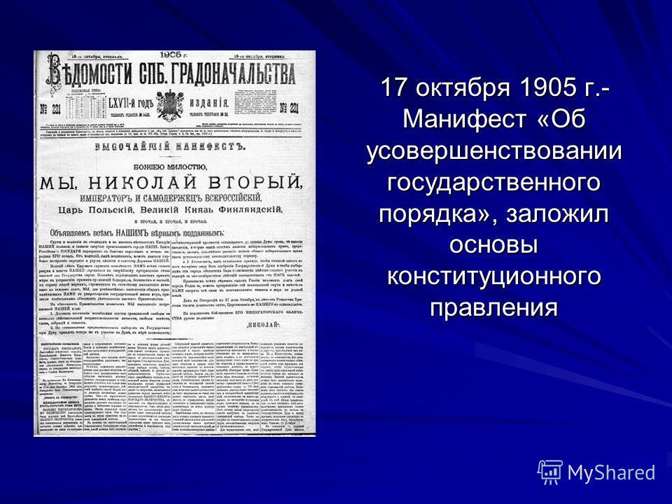 17 октября 1905 г.- Манифест «Об усовершенствовании государственного порядка», заложил основы конституционного правления