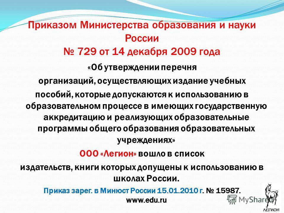 Приказом Министерства образования и науки России 729 от 14 декабря 2009 года «Об утверждении перечня организаций, осуществляющих издание учебных пособий, которые допускаются к использованию в образовательном процессе в имеющих государственную аккреди