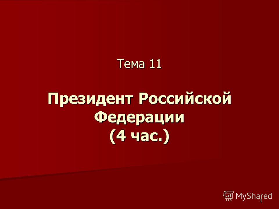 1 Тема 11 Президент Российской Федерации (4 час.)