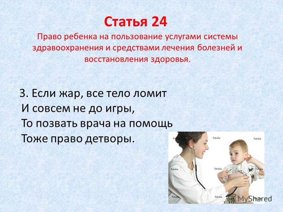 Право ребенка не разлучаться со своими родителями вопреки их желанию. 2. Очень трудно самому, жить на свете одному. Правом с Мамой жить и с Папой Пользуйтесь везде ребята. Статья 9
