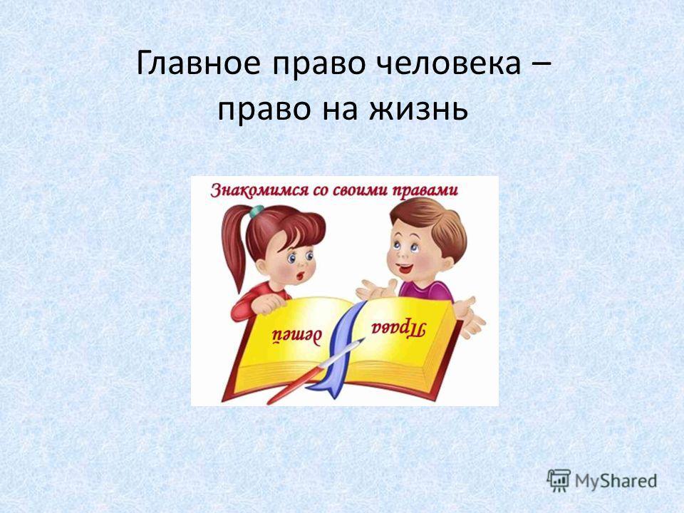 Статья 23 Неполноценный в умственном или физическом отношении ребенок должен вести полноценную и достойную жизнь в условиях, которые обеспечивают его достоинство, способствуют его уверенности в себе и облегчают его активное участие в жизни общества.
