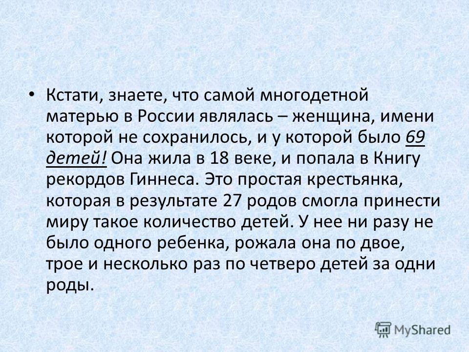 Семья ШИШКИНЫХ, «самая многодетная» семья России, в которой 20 собственных детей (11 дочек и 9 сыновей) – этот рекорд занесен в Книгу рекордов ГИННЕСА.